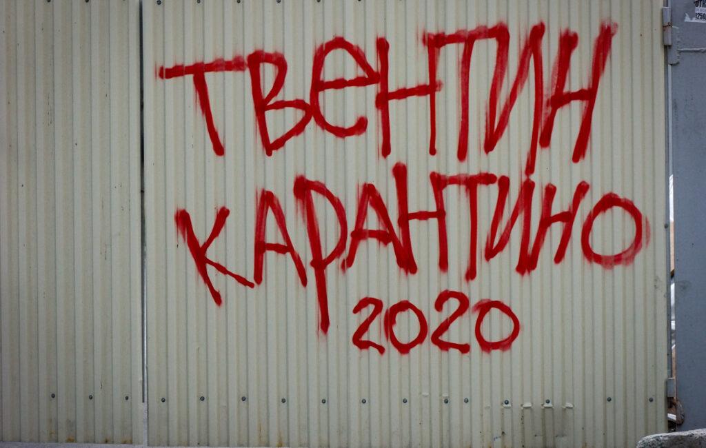 Твентин Карантино 2020. Подмога не пришла